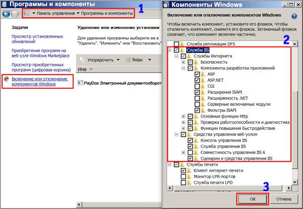 Установка Internet Information Services (IIS) в  Windows Vista