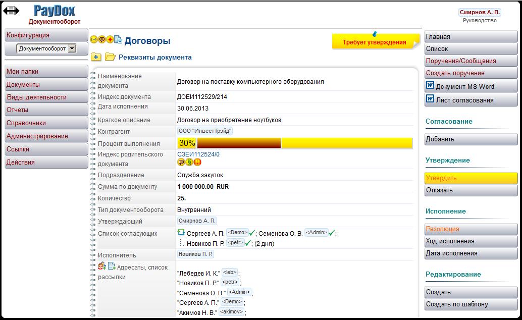 Утверждение документов в СЭД PayDox