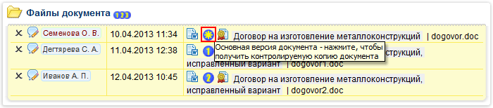 Управление контролируемыми копиями документов