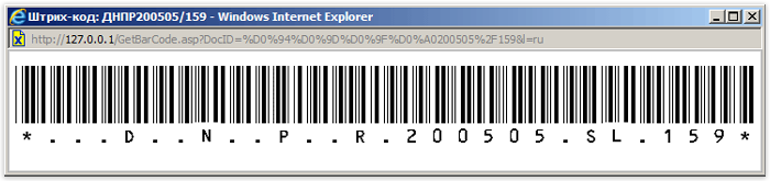 Использование штрих-кодов