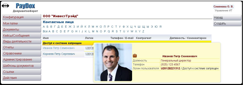 Управление контрагентами в системе PayDox