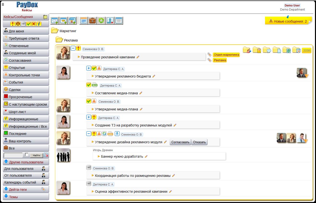 Управление задачами и поручениями в PayDox Case Management