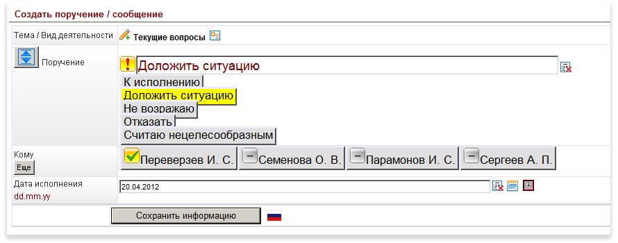 Краткая форма ввода сообщений в PayDox