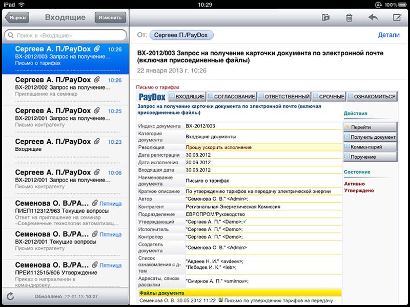 Функциональность  PayDox E-Mail Клиент