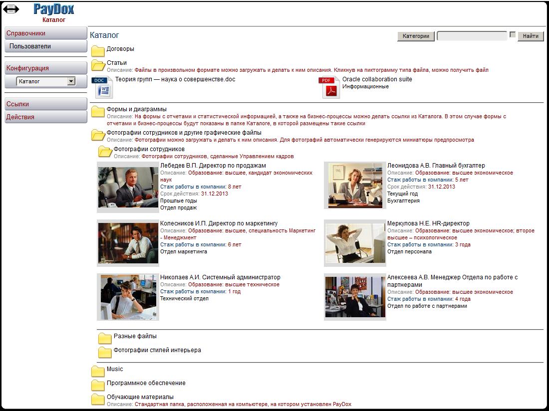 Управление файловым каталогом —  просмотр документов, фотографий и видео через Web