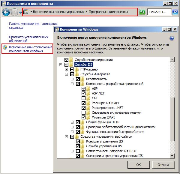 Установка Internet Information Services (IIS) в Windows 7