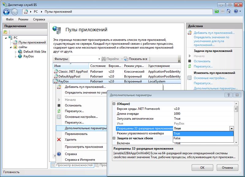 Установка IIS в Windows 7 64-bit
