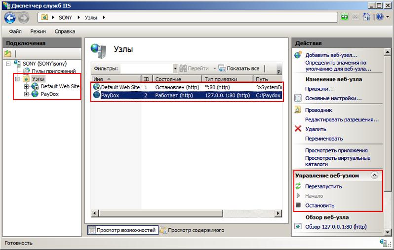 Запуск web-узла PayDox в Диспетчере служб IIS