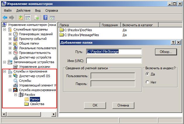 Настройка службы индексирования Windows