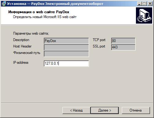 Для установки PayDox выделите отдельный IP-адрес