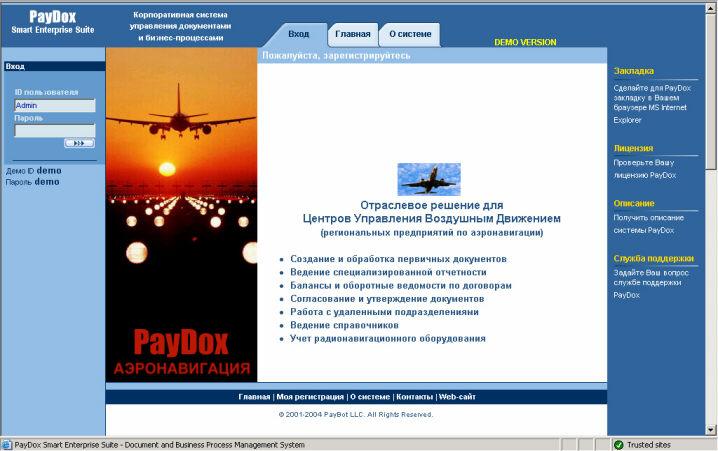 Отраслевое решение для Центров управления воздушным движением