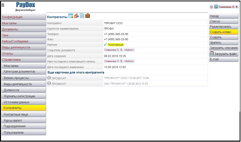 Ведение истории изменения учетных данных контрагентов в PayDox