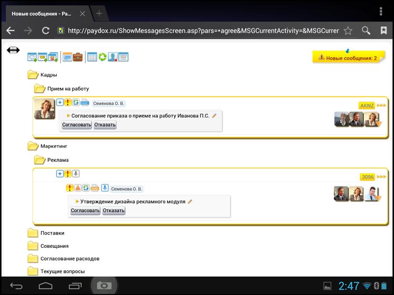 Работа с задачами и поручениями в PayDox на планшете Android