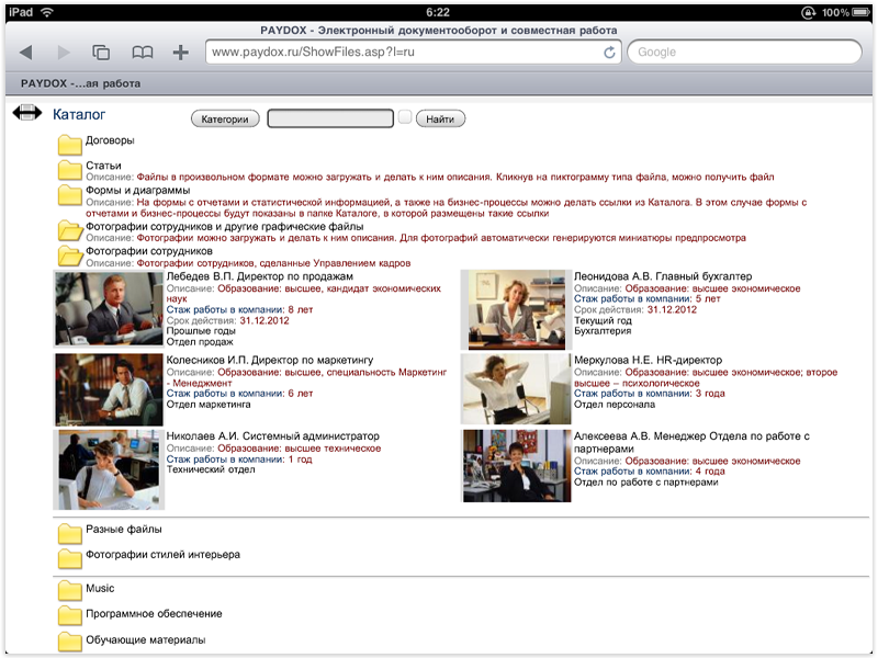 Работа с файлами в PayDox на iPad