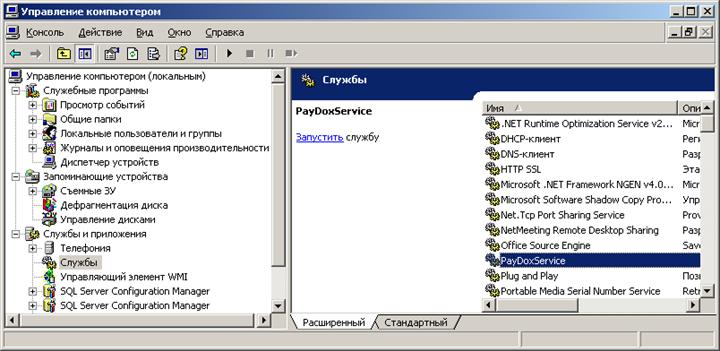 Запуск службы PayDoxService в Консоли управления компьютером