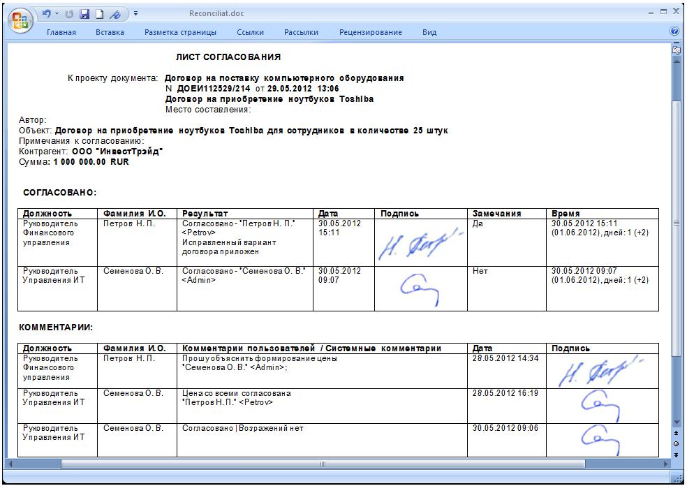 Автоматическое формирование листа согласования в формате MS Word