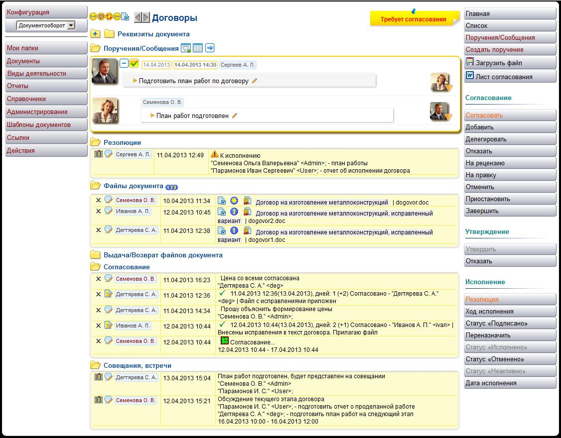 Ведение всей истории документов и проектов в СЭД PayDox