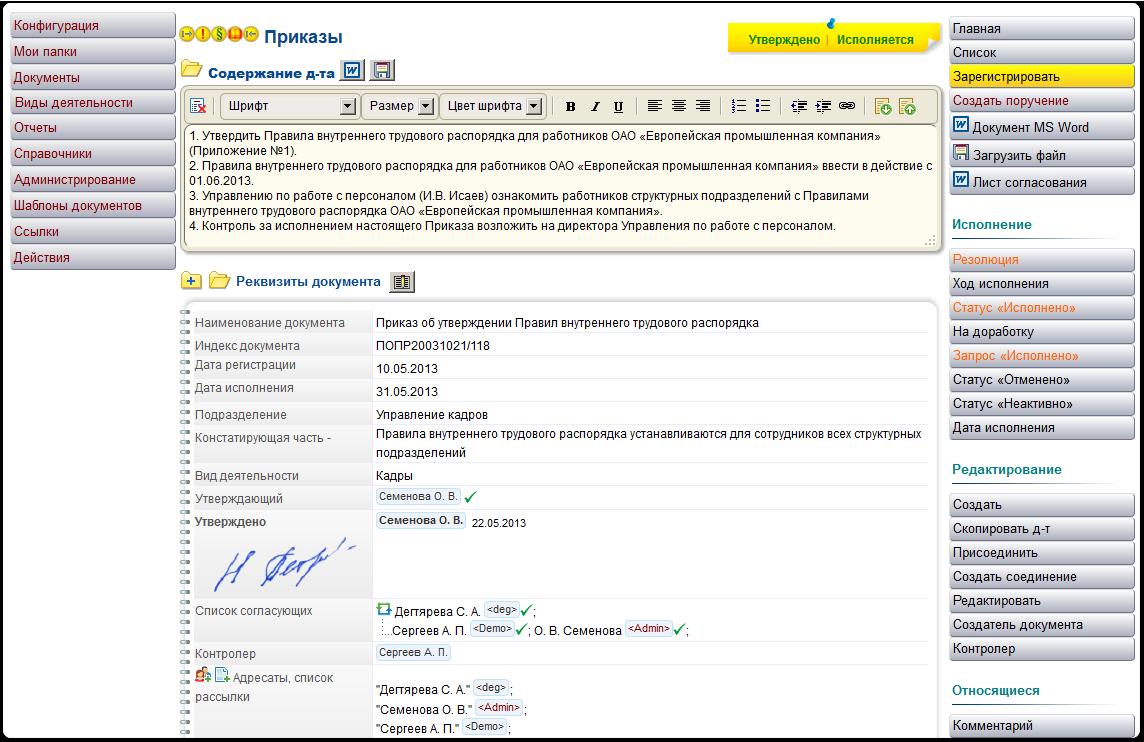 Регистрация приказа