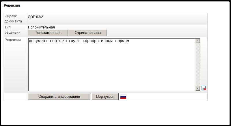 Создание рецензии на документ в СЭД PayDox