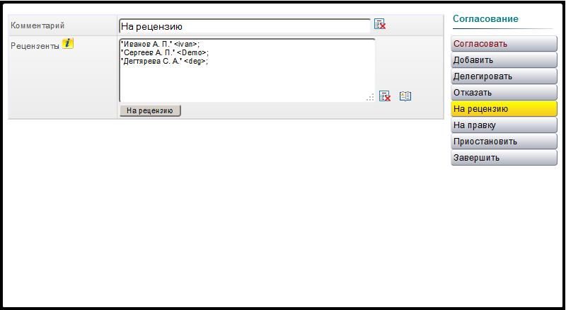 Рецензирование документов в СЭД PayDox