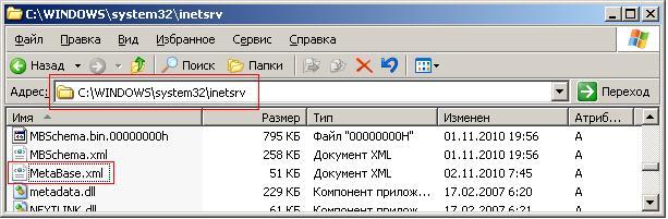 Настройка IIS по загрузке файлов в сообщение