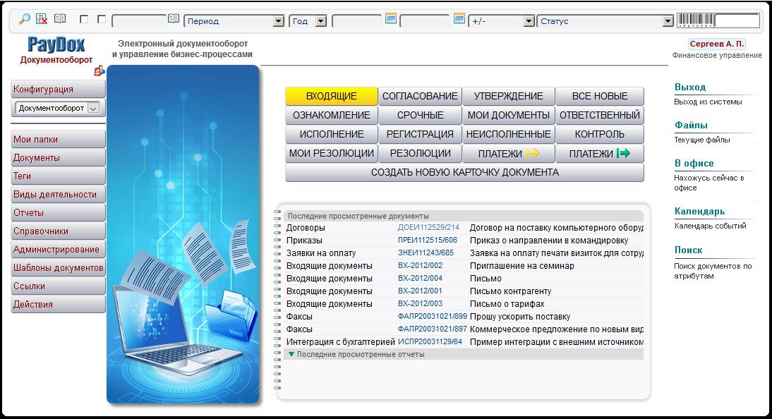 Обработка входящих документов в СЭД PayDox