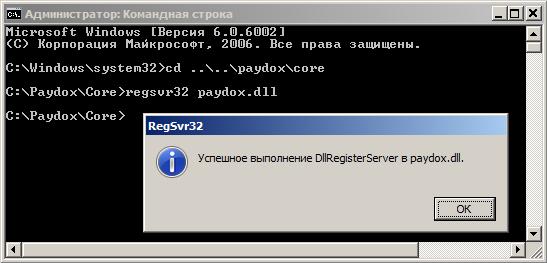 Как зарегистрировать paydox.dll из окна DOS