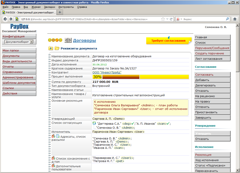 PayDox Team Электронный документооборот 4.7